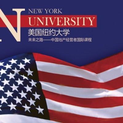 中国地产经营者国际课堂