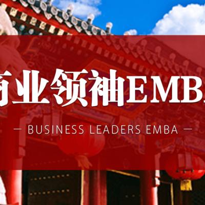北丰商学院商业领袖EMBA研修班