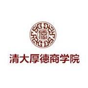 清大厚德商学院