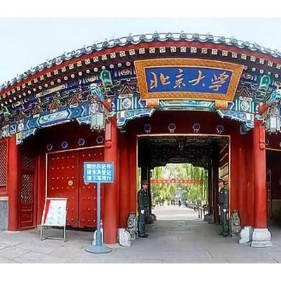 北京大学总裁班-北大区块链与数字金融高级研修班