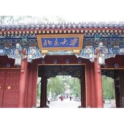 北京大学总裁班-北京大学金融投资与上市并购实战总裁班