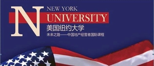 未来之路——中国地产经营者国际项目