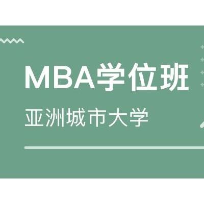 亚洲城市大学工商管理(MBA)国际硕士招生简章