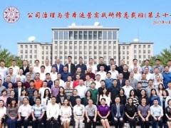 公司治理与资本运营(EMBA)实战总裁班-10月26日开课